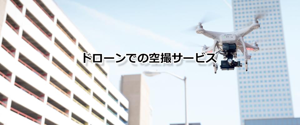 ドローンによる空撮/中野区 株式会社シグマ