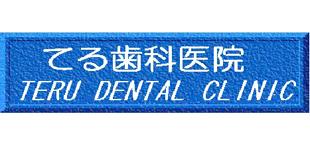 てる歯科医院ロゴ