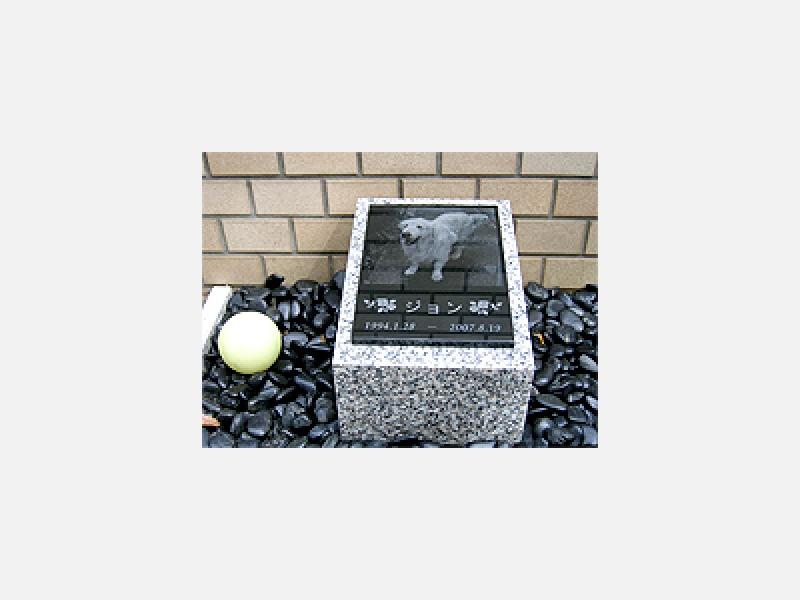 ■ペット墓