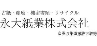 永大紙業株式会社ロゴ