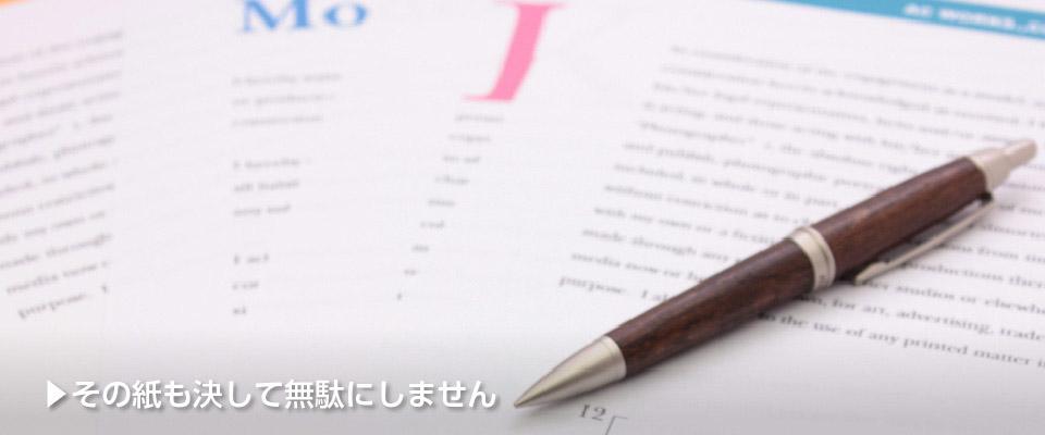 札幌の永大紙業は、その紙も決して無駄にしません