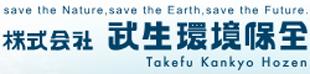 株式会社武生環境保全ロゴ