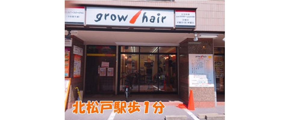 北松戸駅東口 美容室grow hair天使の涙