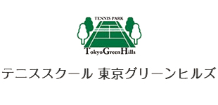 テニススクール東京グリーンヒルズロゴ