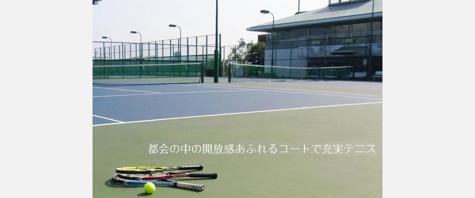 都会の中の開放感あふれるコートで充実テニス