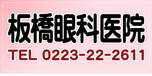 板橋眼科医院ロゴ