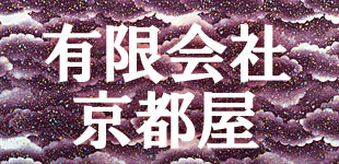 有限会社京都屋ロゴ