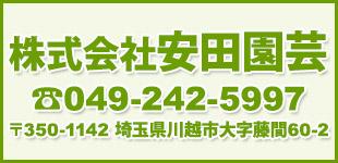 株式会社安田園芸ロゴ