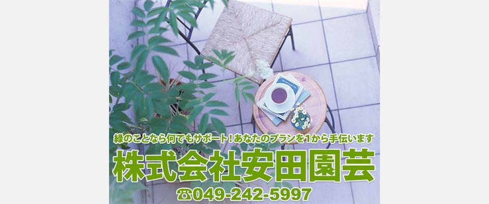 埼玉県川越市の造園工事・ガーデニング・貸植木