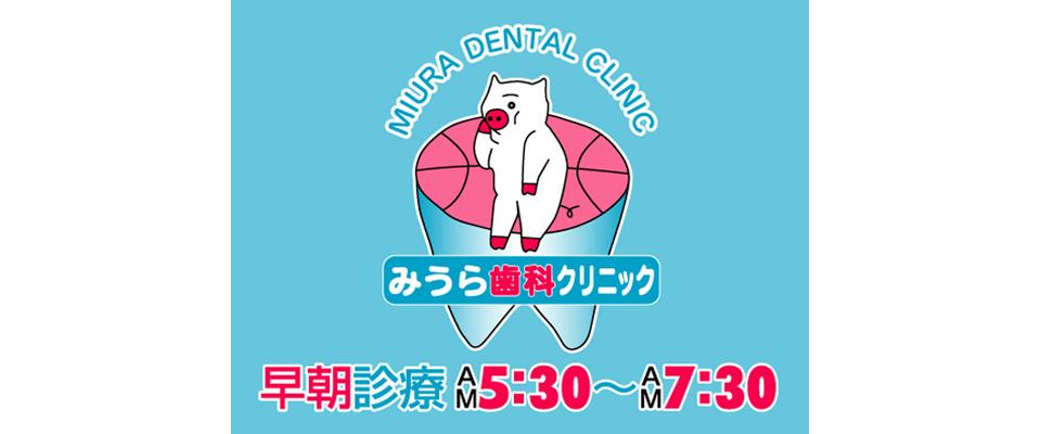 みうら歯科クリニック 早朝診療朝5:30~7:30