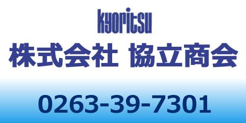 株式会社協立商会長野支店松本営業所ロゴ