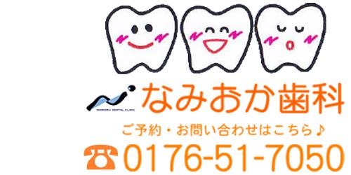 なみおか歯科医院ロゴ