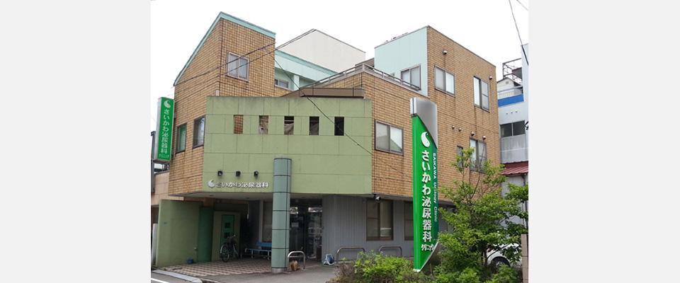 福井県福井市の内科・泌尿器科『さいかわ泌尿器科クリ