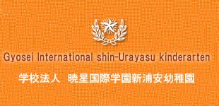 暁星国際学園新浦安幼稚園ロゴ
