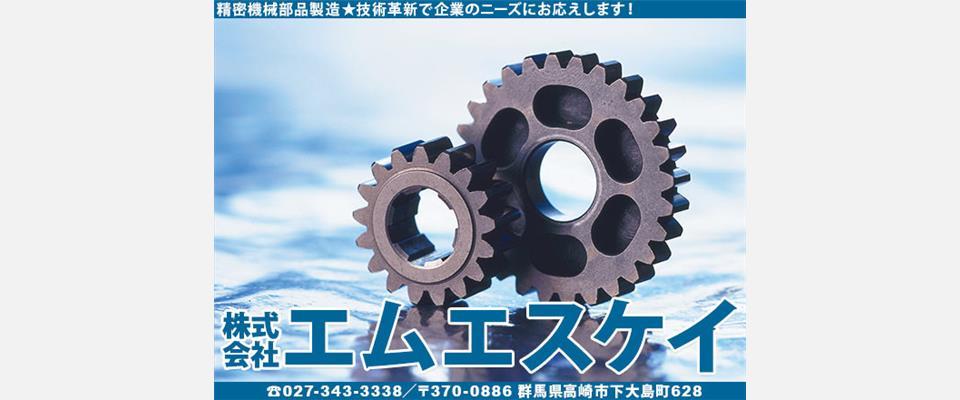 高崎市◆精密機械部品製造精密部品加工・ワンオフ部品