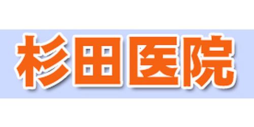 杉田医院ロゴ
