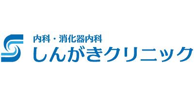 しんがきクリニックロゴ