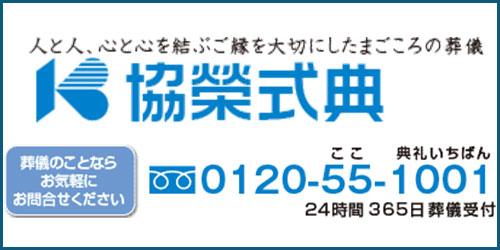 株式会社協栄式典ロゴ