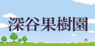 深谷果樹園ロゴ