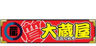 株式会社大蔵屋ロゴ