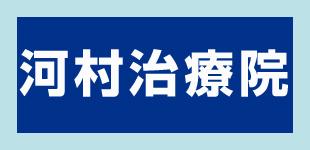 河村鍼灸指圧治療院ロゴ