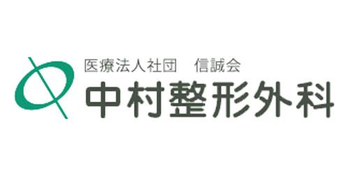 中村整形外科ロゴ