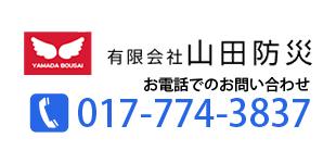 有限会社山田防災ロゴ