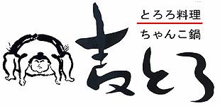 麦とろ大垣本店ロゴ