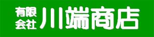 有限会社川端商店ロゴ