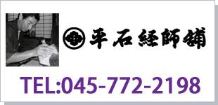 平石経師舗ロゴ