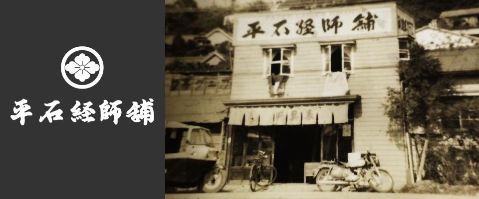 横浜市磯子区 洋光台駅 表具店 襖・障子