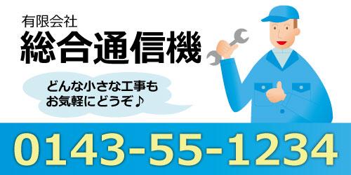 有限会社総合通信機ロゴ