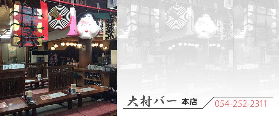 静岡市葵区の創業大正5年の老舗大衆居酒屋です。