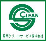 静岡クリーンサービス株式会社ロゴ