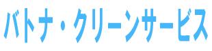 有限会社バトナ・クリーンサービスロゴ