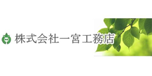 株式会社一宮工務店ロゴ