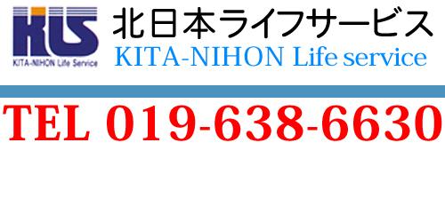 株式会社北日本ライフサービスロゴ