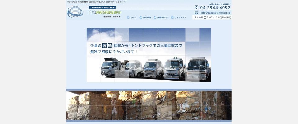 所沢市 製紙原料・古紙回収の株式会社金子商事