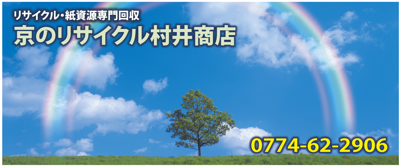 リサイクル・古紙専門回収
