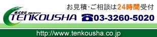 株式会社天行社ロゴ