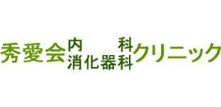 秀愛会内科消化器科クリニックロゴ