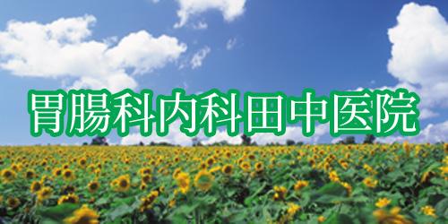 胃腸科内科田中医院ロゴ