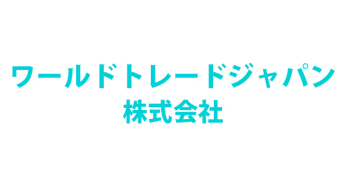 ワールドトレードジャパン株式会社ロゴ