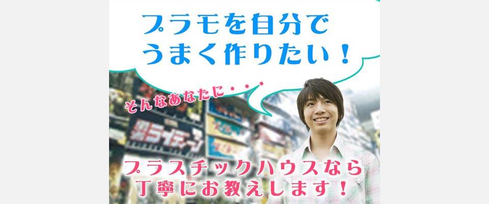 野田市川間駅 模型・おもちゃ・プラモデル・フィギュ