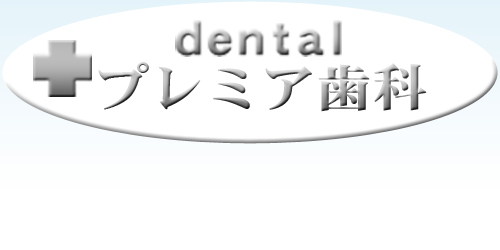 プレミア歯科ロゴ