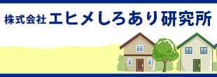 株式会社エヒメしろあり研究所ロゴ