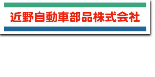 近野自動車部品株式会社ロゴ