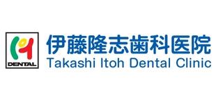 伊藤隆志歯科医院ロゴ