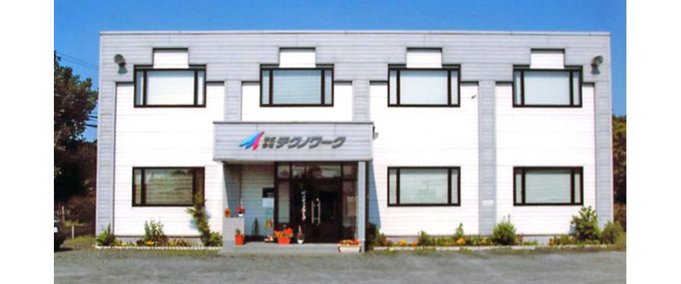 八戸市 水道工事 株式会社テクノワーク