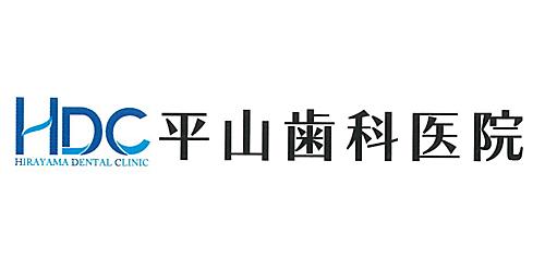 平山歯科医院ロゴ